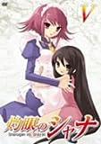 灼眼のシャナ 5 [DVD]