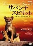 サバンナ スピリット ライオンたちの物語 [DVD]