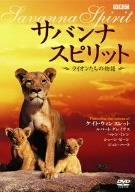 サバンナ スピリット~ライオンたちの物語~ [DVD]