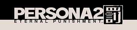 ペルソナ2 罰 特典 ミニサウンドトラックCD付き