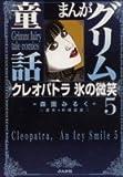 まんがグリム童話 (クレオパトラ氷の微笑5)