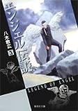 エンジェル伝説 5 (集英社文庫―コミック版)