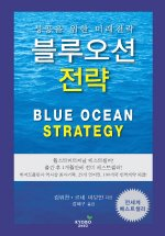 blue-ocean-strategy-korean-translation