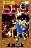 名探偵コナン 60 (60) (少年サンデーコミックス)