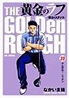 黄金のラフ ~草太のスタンス~ 第20巻
