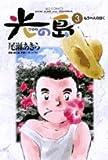 光の島 3 もう一人のぼく (ビッグコミックス)