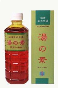 硫黄乳白色湯「薬用入浴剤 湯の素」