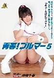青春ブルマー5/ミル [DVD]