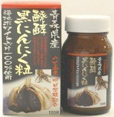 ユウキ 醗酵黒にんにく粒 120粒