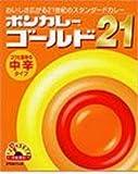 大塚 ボンカレーゴールド21中辛 210g (5入り)