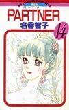 PARTNER 14 (フラワーコミックス)