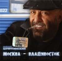 Mihail SHufutinskij. Moskva - Vladivostok