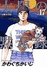 太陽の黙示録 第17巻 2008-02発売