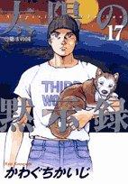 太陽の黙示録 17 (17) (ビッグコミックス)