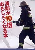 消防が10倍おもしろくなる本 (イカロス・ムック)