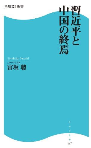 習近平と中国の終焉 (角川SSC新書)
