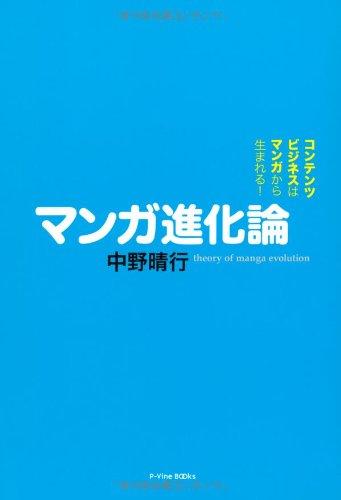 マンガ進化論 コンテンツビジネスはマンガから生まれる! (P‐Vine BOOKs)
