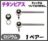【アクセサリーパーツ・金具】 チタンピアス・カン付き軸のみ 銀色シルバーカラー 1ペアー入り(キャッチはついていません)