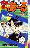 究極超人あーる 1 (少年サンデーコミックス)