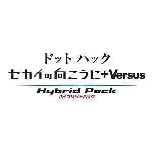 ドットハック セカイの向こうに + Versus Hybrid Pack ハイブリッドパック (通常版)
