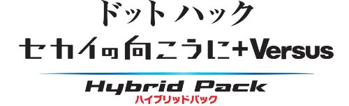 ドットハック セカイの向こうに + Versus Hybrid Pack ハイブリッドパック (THE WORLDエディション)