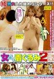 女になれる着ぐるみ 2-alasuka.com