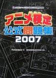 アニメ検定公式問題集 2007―全国総合アニメ文化知識検定試験模擬問題集 (2007)