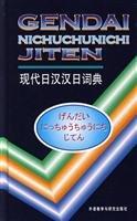 Xian dai Ri Han Han Ri ci dian(Japanese Language for Cantonese Chinese) (Cantonese Edition)