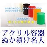 【即納商品】 ヒョーシン ぬか漬け名人 【マンダリン】 ※ 「NHKおはよう日本」で紹介! 魔法のぬか漬け容器 口コミで話題