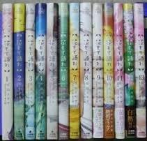 花もて語れ コミック 全13巻完結セット