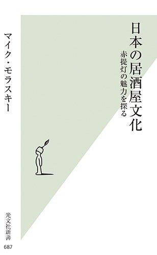 日本の居酒屋文化 赤提灯の魅力を探る (光文社新書)