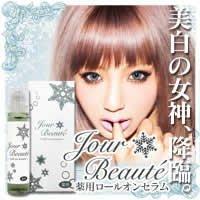 Jour Beaute 薬用ロールオンセラム 13ml