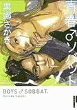 青春ソバット 1 (IKKI COMICS)