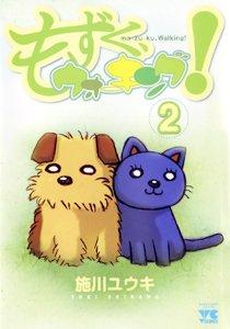 もずく、ウォーキング! 2 (ヤングチャンピオンコミックス)
