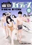 東京エイティーズ 5 (ビッグコミックス)