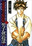 花蓮女学院高校男子剣道部 3 (ヤングサンデーコミックス)