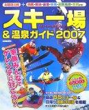 スキー場&温泉ガイド〈2007〉