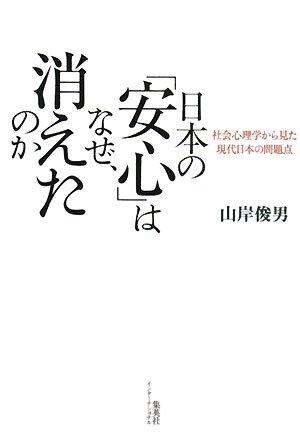 日本の「安心」はなぜ、消えたのか 社会心理学から見た現代日本の問題点