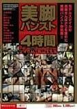 美脚パンスト4時間 [DVD]