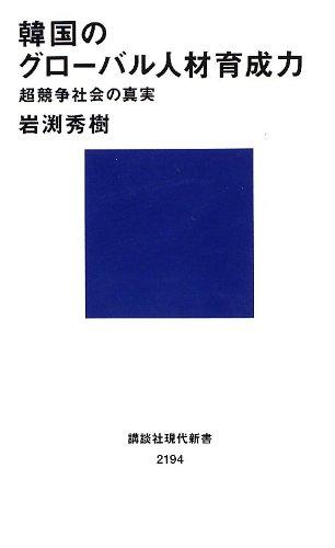 韓国のグローバル人材育成力 超競争社会の真実 (講談社現代新書)