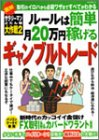 ルールは簡単月20万円稼げるギャンブルトレード—図解 (Oak mook—サラリーマンどたん場大作戦 (73))