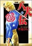 八犬伝 (5) (ホーム社漫画文庫)