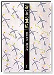 蒲公英草紙 常野物語 (常野物語)