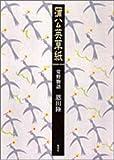 蒲公英草紙—常野物語