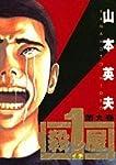 殺し屋1 第9巻 (ヤングサンデーコミックス)
