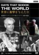 BBC 世界に衝撃を与えた日-26-~独裁者チャウシェスクの死とホメイニ師の帰還~ [DVD]