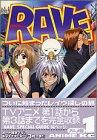 RAVE 1―アニメ版 (アニメコミックス)