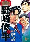 頭取野崎修平 (5) (YJ・コミックスBJ)