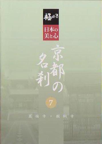 極める・日本の美と心 京都の名刹 7 萬福寺・醍醐寺 [DVD]