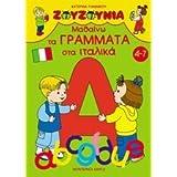 mathaino ta grammata sta italika